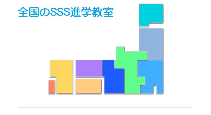全国のSSS進学教室マップ