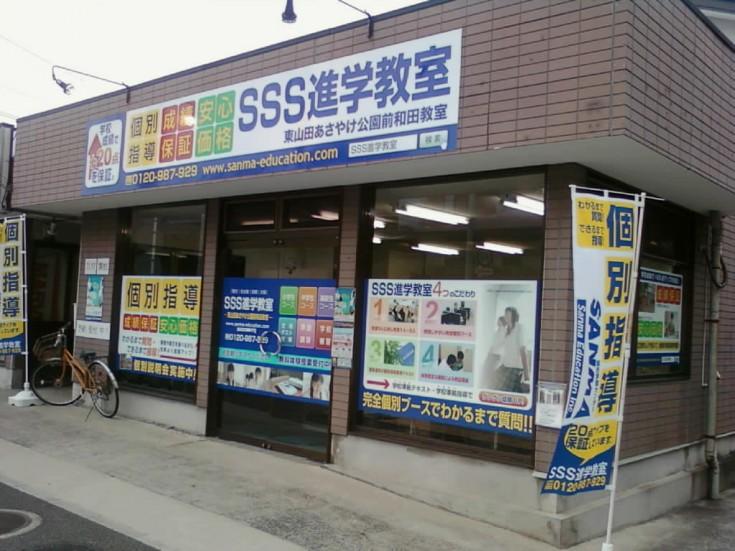 東山田あさやけ公園前和田 SSS進学教室