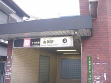 最寄駅 南巽駅 写真