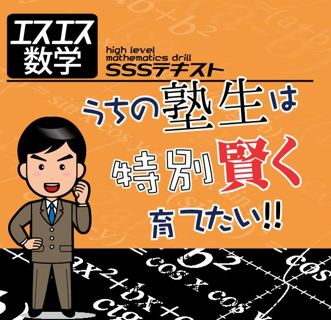 ssstop02